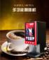 速溶热饮机|咖啡奶茶机