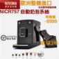 NIVONA尼维娜757全自动咖啡机意式家用一键卡布